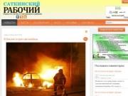 Новости Сатки | интернет-газета - Саткинский рабочий