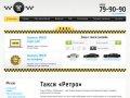 Taxi-retro.ru — Такси «Ретро» | Ретро такси Хабаровск