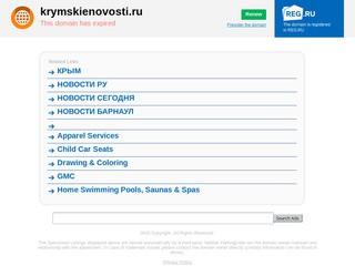 Крымские новости. Онлайн издание.
