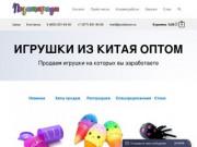 Игрушки ОПТОМ из Китая. Доставка по всей РФ (Россия, Московская область, Москва)