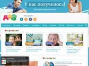 """do3.ru - """"До трёх"""" - балуем, воспитываем, развиваем (сайт для родителей, которые любят своих детей)"""