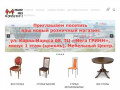 Розничная продажа мебели в Курске. Столы и стулья по выгодной цене! (Россия, Курская область, Курск)