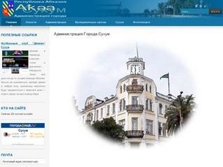 Сайт Администрации г.Сухум