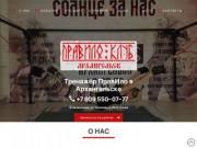 Тренажёр ПравИло Архангельск цена - ПравИло Клуб