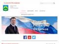 Алексей Охлопков, депутат думы города Ханты-Мансийска