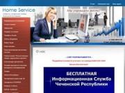 Бесплатная Информационная Сервисная Служба Чеченской Республики (БИСС ЧР) Home Service