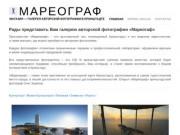 Магазин сувениров и авторской фотографии в Кронштадте ⋆ МАРЕОГРАФ