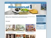 Мебель в Калуге (продажа, доставка, установка мебели в Калуге и Калужской области) тел. (4842)40-06-07