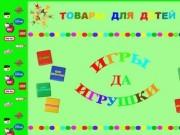 """""""Игры да Игрушки"""" магазин товаров для детей города Сергиев Посад"""