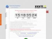 Сервис совместных покупок в Оренбурге (Россия, Оренбургская область, Оренбург)