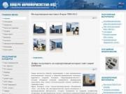 Концерн «Моринформсистема-Агат» (Москва)