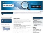 Работа в Северодвинске - общероссийский информационный портал Труд Всем (Федеральная служба по труду и занятости)