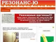Городская газета Резонанс-Ю