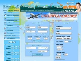 Ticketonline - авиабилеты онлайн