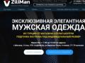 Мужские костюмы УТК Садовод Магазин ателье шоурум - zili-man.ru
