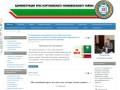 Сайт Администрации Урус-Мартановского Муниципального района Чеченской республики