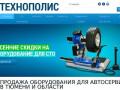 Специализированного оборудования для автосервисов (Россия, Тюменская область, Тюмень)
