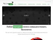 FLY CREATIV - продвижение сайтов в Волгограде (г.Волгоград, ул. Ленина, 100, Телефон: (123) 456-7890)
