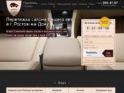 Перетяжка салона автомобиля в Ростове-на-Дону. Пошив салона по отличным ценам в автоателье Профи.