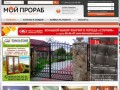 Проект «Мой прораб» призван доказывать Вам: ремонт доступен каждому!! (Россия, Пензенская область, Пенза)
