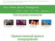 Храм святой Ксении Петербургской | Сайт строящейся православной церкви в микрорайоне г