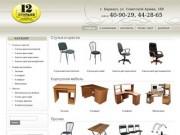 12 стульев, мебельная компания (г. Барнаул) | стулья и кресла, корпусная мебель, комплектующие