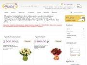 Марилена - Доставка цветов Ржев