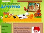Журнал Югорское детство г. Сургут