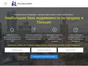 Poland Apart – это фирма, которая является партнером одной из крупнейшей брокерской компании и лидера рынка по продаже недвижимости в Польше. (Украина, Киевская область, Киев)