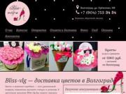 Цветочный магазин Bliss-vlg предлагает букеты в шляпных коробках из шикарных свежих роз. Вы можете выбрать композицию из нашего каталога, или заказать уникальный букет, который будет создан нашими флористами. (Россия, Волгоградская область, Волгоград)