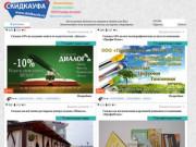 Бесплатные купоны на скидку (Россия, Башкортостан, Уфа)