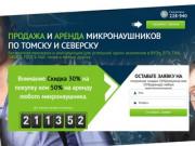 Купить микронаушники для экзамена дешево Томск