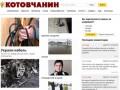 Котовчанин - портал г. Котово Волгоградской области