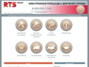 RTS-tender - ЭЛЕКТРОННЫЕ ТОРГИ ДЛЯ ГОСУДАРСТВЕННЫХ И МУНИЦИПАЛЬНЫХ НУЖД (электронная площадка)