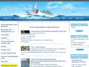 Виндсерфинг (винд серфинг)  - Школа Обучения Серфингу (виндсерфингу) Истра