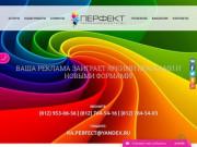 Рекламное Агентство Перфект - комплекс услуг по  рекламе полного цикла (Россия, Ленинградская область, Санкт-Петербург)