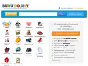 Украинская Доска бесплатных объявлений BERUDO (Украина, Киевская область, Киев)