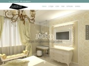 ZARDECO - Дизайн Интерьера | Дизайн Интерьера