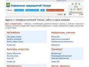 Справочник компаний Топкок — Справка РФ — адреса и телефоны предприятий 2012
