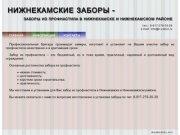 Забор из профнастила в Нижнекамске и Нижнекамском районе