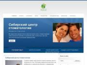 Сибирский центр стоматологии
