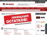 Заказать мебель во Владикавказе по выгодной стоимости - Дом Диванов