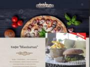 "Кафе в Дербенте ""Lounge-Cafe Manhattan"" — cafemanhattan.ru"