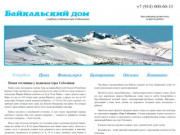 Гора Соболиная | гостиничные домики в Байкальске, Байкальск Соболиная