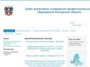 Совет директоров учреждений проф образования Ростовской области