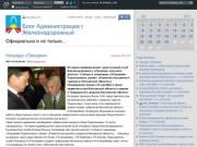 Блог Администрации г. Железнодорожный (Московская область, город Железнодорожный)