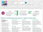 """Школа иностранных языков """"Easy Lang"""" - изучение английского языка в группах и индивидуально, коммуникативная методика (г. Санкт-Петербург, м.Международная ул Белы Куна д.3, 8 этаж, офис 827, телефон: 8 (812) 385-59-29)"""