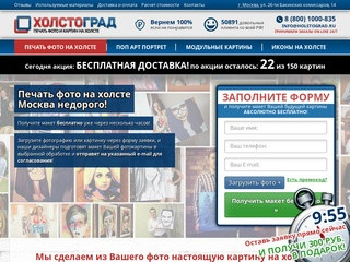 Печать фото на холсте в Москве по фотографии, заказать картину на холсте с фотопечатью Москва