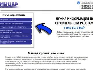 Мицар. Строительная компания в г.Челябинск