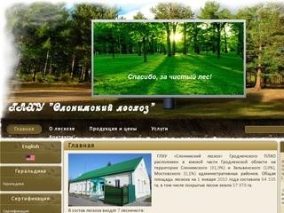 """ГЛХУ """"Слонимский лесхоз"""""""